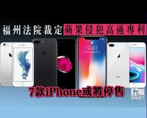 七款iPhone或在內地將停售