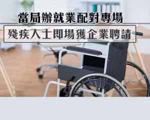 殘疾人士即場獲企業聘請