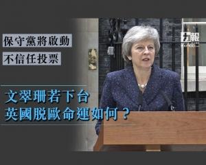 文翠珊若下台 英國脫歐命運如何?