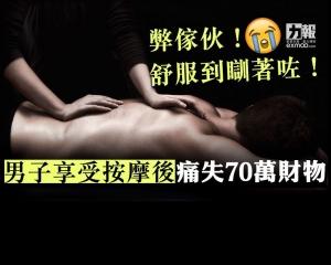 男子享受按摩後痛失70萬財物