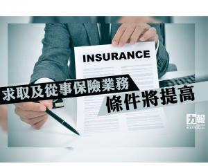 求取及從事保險業務條件將提高