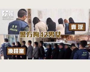 警方續打擊賣淫換錢黨拘42男女