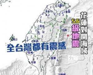 全台灣都有震感