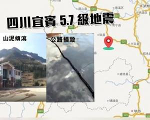 四川宜賓5.7級地震