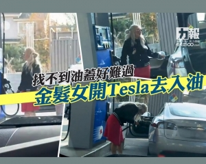 金髮女開Tesla去入油