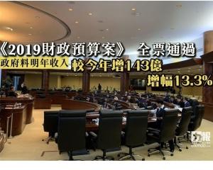 《2019財政預算案》 全票通過