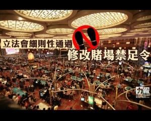 立法會細則性通過修改賭場禁足令