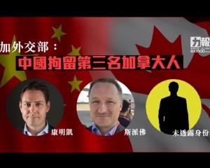 加外交部:中國拘留第三名加拿大人