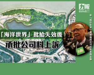 馮志強:「海洋世界」批給失效後 承批公司料上訴