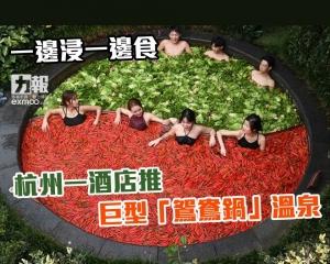 杭州一酒店推巨型「鴛鴦鍋」溫泉