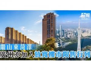 廣州亦加入放寬樓市限售行列