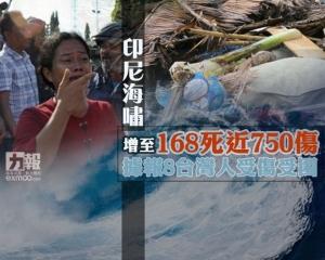 據報8台灣人受傷受困