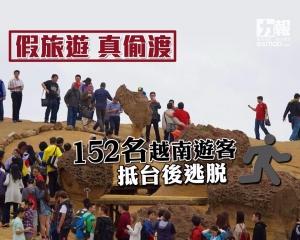 152名越南遊客抵台後逃脫