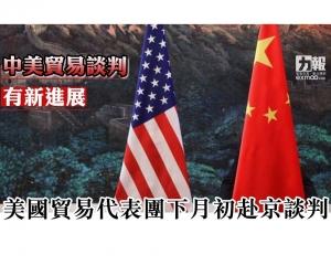 美國貿易代表團下月初赴京談判