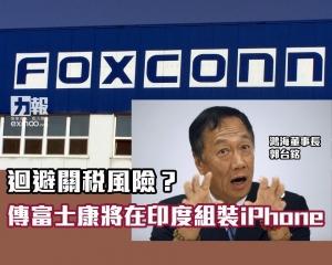 傳富士康將在印度組裝iPhone