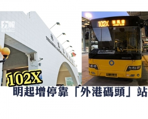102X明起增停靠「外港碼頭」站
