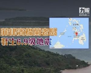 菲棉蘭老島發生6.9級地震或引發海嘯