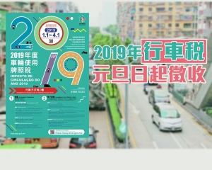 2019年行車稅元旦日起徵收