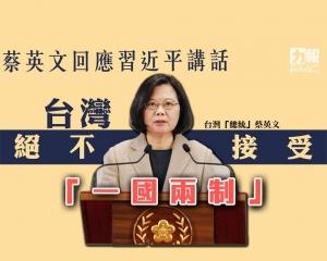 台灣絕不接受「一國兩制」