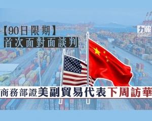 商務部證美副貿易代表下周訪華