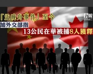 加外交部指13公民在華被捕8人獲釋