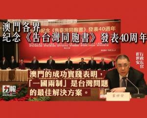 澳門各界紀念《告台灣同胞書》發表40周年