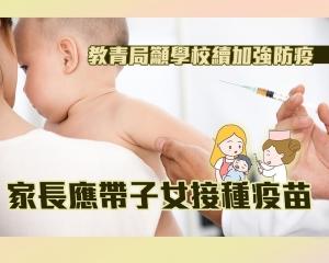 家長應帶子女接種疫苗