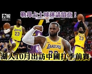 湖人10月出訪中國打季前賽