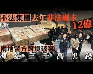 兩地警方跨境破案凍結3千萬黑錢