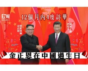 金正恩在中國過生日