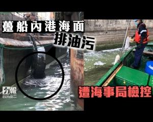 躉船內港海面排油污遭海事局檢控