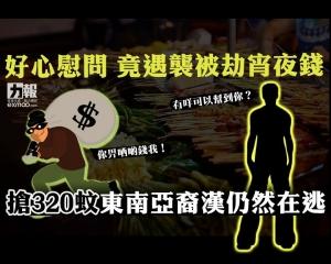 搶320蚊東南亞裔漢仍然在逃