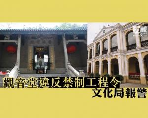 觀音堂違反禁制工程令 文化局報警