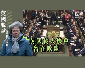 【英國脫歐】文翠珊:英國較大機會留在歐盟