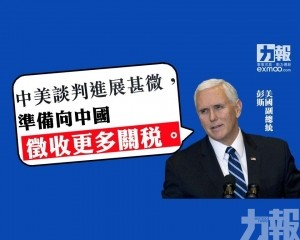 揚言準備向中國徵收更多關稅