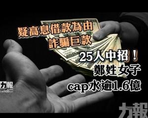 鄭姓女子cap水逾1.6億