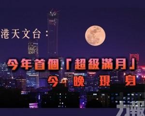 港天文台:今年首個「超級滿月」今晚現身