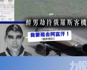 俄客機遭醉男劫持要求改變航線