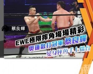 奧運散打冠軍蔡良蟬變身摔角手上擂台
