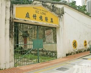 文化局:積極跟進益隆炮竹廠後續工作