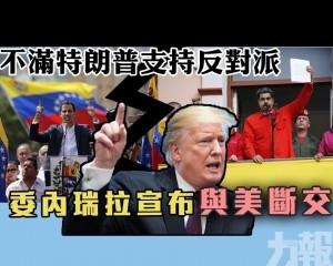 委內瑞拉宣布與美斷交