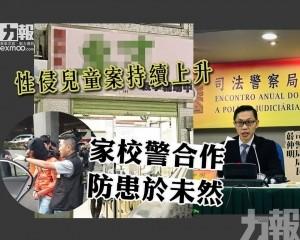 薜仲明:家校警合作防患於未然