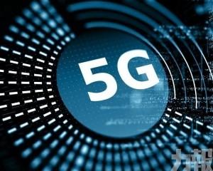 內地5G試驗第三階段測試達預商用水準
