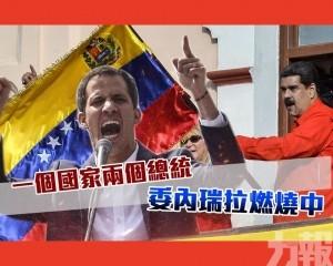 委內瑞拉燃燒中