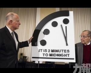 末日鐘倒數2分鐘