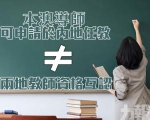 教青局:非兩地教師資格互認