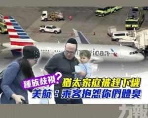美航:乘客抱怨你們體臭