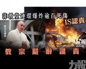 教宗嚴辭譴責