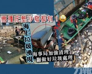 海事局加強清理籲做好垃圾處理