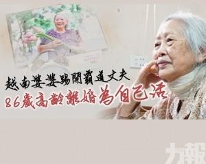 86歲高齡離婚為自己而活